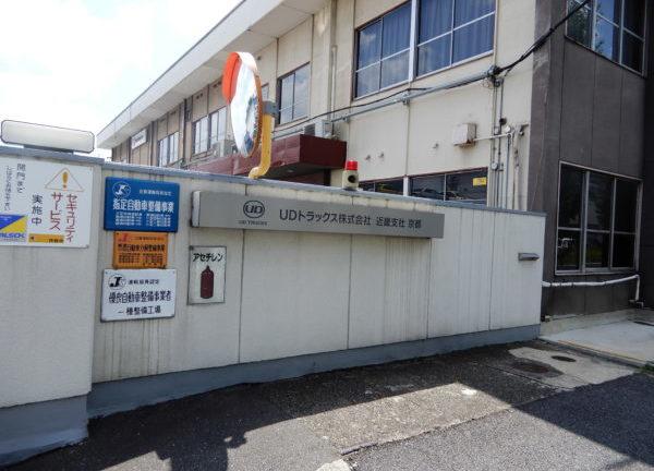 京都の車検ができる自動車ディーラー・日産ディーゼル